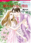 雨が運ぶ虹色ロマンスセット vol.2(ハーレクインコミックス)