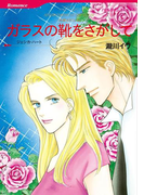 男まさりヒロインセット vol.2(ハーレクインコミックス)