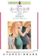 オフィスが舞台セット vol.3(ハーレクインコミックス)