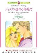 危険な恋セット vol.1(ハーレクインコミックス)