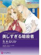 傲慢ヒーローのトラウマセレクトセット vol.2(ハーレクインコミックス)