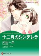 セレブヒロインセット vol.2(ハーレクインコミックス)