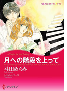 バージンラブセット vol.10(ハーレクインコミックス)
