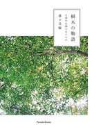 樹木の物語(Parade books)