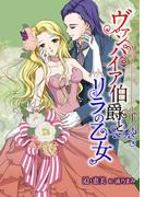 ヴァンパイア伯爵とリラの乙女(ディープラブ文庫)