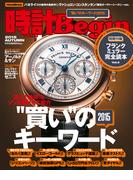 時計Begin 2015年秋号 vol.81(時計Begin)