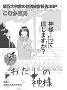 洗脳された女たち~わたしの神様~(本当にあった女の波瀾万丈人生)