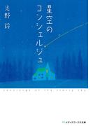 星空のコンシェルジュ(メディアワークス文庫)