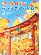 招き猫神社のテンテコ舞いな日々2(メディアワークス文庫)