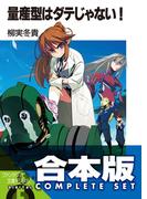 【合本版】量産型はダテじゃない! 全5巻(富士見ファンタジア文庫)