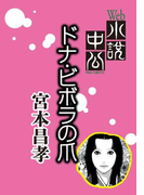 Web小説中公 ドナ・ビボラの爪 第31回