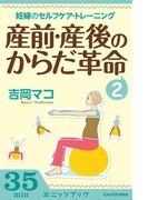産前・産後のからだ革命2 妊婦のセルフケア&トレーニング(カドカワ・ミニッツブック)