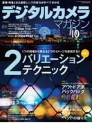 デジタルカメラマガジン 2015年10月号(デジタルカメラマガジン)