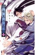 女王の花 12(フラワーコミックス)