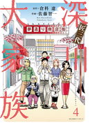 匠三代 深川大家族 4(ビッグコミックス)