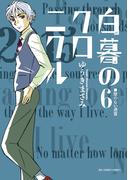 白暮のクロニクル 6(ビッグコミックス)