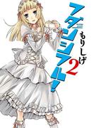 フダンシフル! 2巻(ヤングガンガンコミックス)
