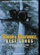 サイモン&ガーファンクル・ベスト曲集 ギター弾き語り(ダイアグラム/タブ譜付) 2015