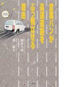 営業バンが高速道路をぶっ飛ばせる理由 クルマをわかる本