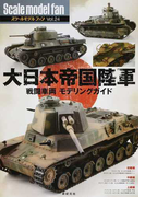 スケールモデルファン Vol.24 大日本帝国陸軍戦闘車両モデリングガイド