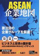 ASEAN企業地図 有力企業グループの全体像がわかる!