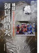 検証・御嶽山噴火 火山と生きる−9・27から何を学ぶか