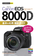 今すぐ使えるかんたんmini Canon EOS 8000D 基本&応用 撮影ガイド(今すぐ使えるかんたん)