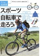 スポーツ自転車でまた走ろう! ~一生楽しめる自転車の選びかた・乗りかた(大人の自由時間mini)