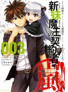 新妹魔王の契約者・嵐!(3)(ジェッツコミックス)