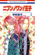 ニブンノワン!王子(3)(花とゆめコミックス)