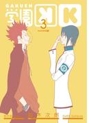 学園K 3巻(Gファンタジーコミックス)
