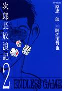 次郎長放浪記(2)