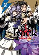 幕末Rock-howling soul- 2(ZERO-SUMコミックス)