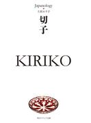 切子 KIRIKO ジャパノロジー・コレクション(角川ソフィア文庫)