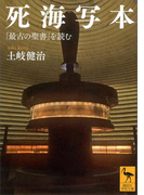 死海写本 「最古の聖書」を読む(講談社学術文庫)
