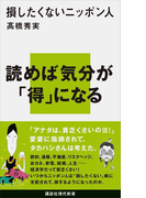 損したくないニッポン人(講談社現代新書)