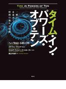 タイム・イン・パワーズ・オブ・テン 一瞬から永遠まで、時間の流れの図鑑(KS科学一般書)