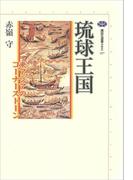 琉球王国 東アジアのコーナーストーン(講談社選書メチエ)
