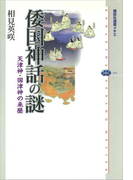 倭国神話の謎 天津神・国津神の来歴(講談社選書メチエ)