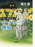 イーハトーブ探偵 山ねこ裁判~賢治の推理手帳II~(光文社文庫)