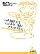くるみ割り人形とねずみの王さま/ブランビラ王女(光文社古典新訳文庫)