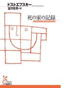 死の家の記録(光文社古典新訳文庫)