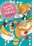 ショートショート・マルシェ(光文社文庫)