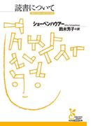 読書について(光文社古典新訳文庫)