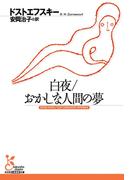 白夜/おかしな人間の夢(光文社古典新訳文庫)