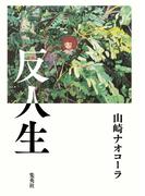 反人生(集英社文芸単行本)