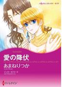 愛の降伏(ハーレクインコミックス)