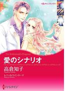 愛のシナリオ(ハーレクインコミックス)