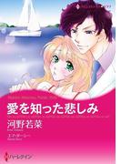 愛を知った悲しみ(ハーレクインコミックス)