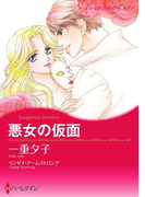 悪女の仮面(ハーレクインコミックス)
